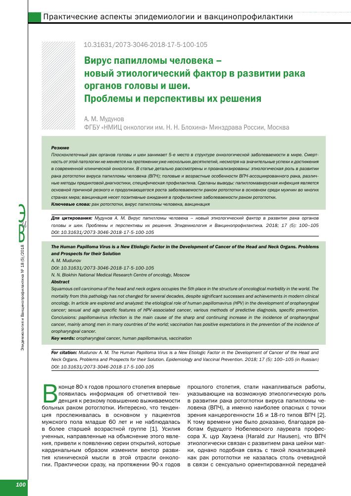 incidencia hpv oropharyngealis rák