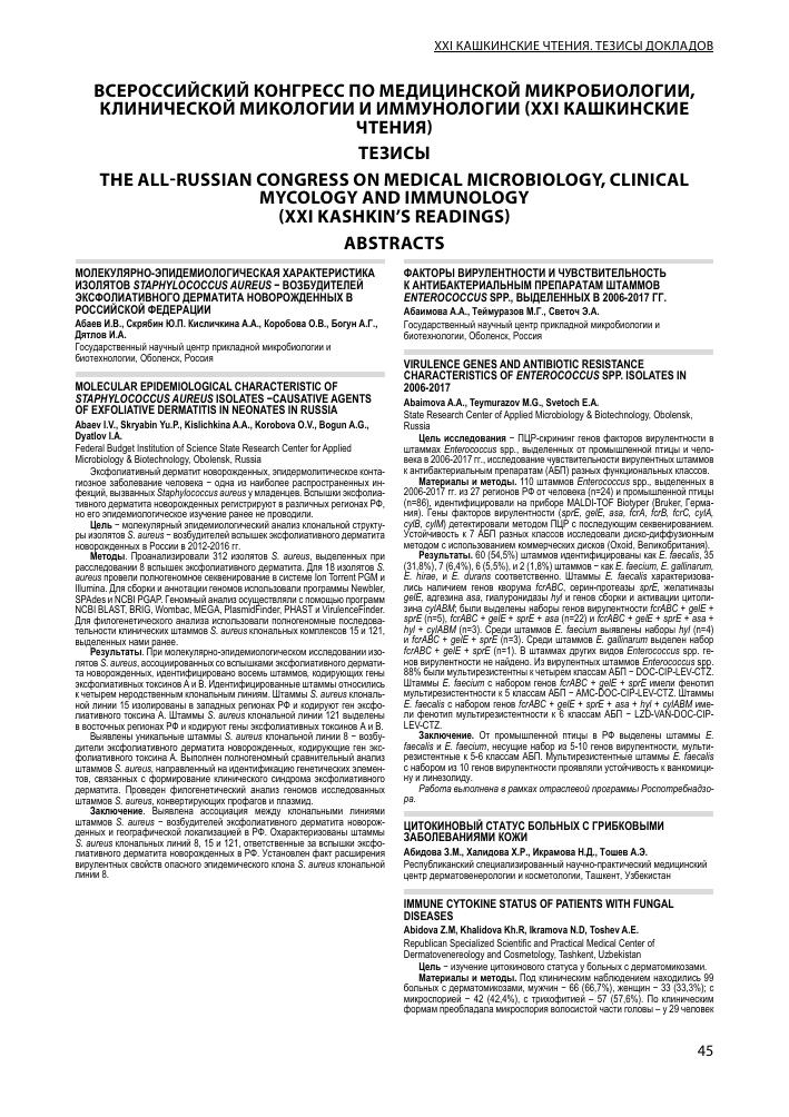 vinil-condyloma papilloma szem eltávolítása