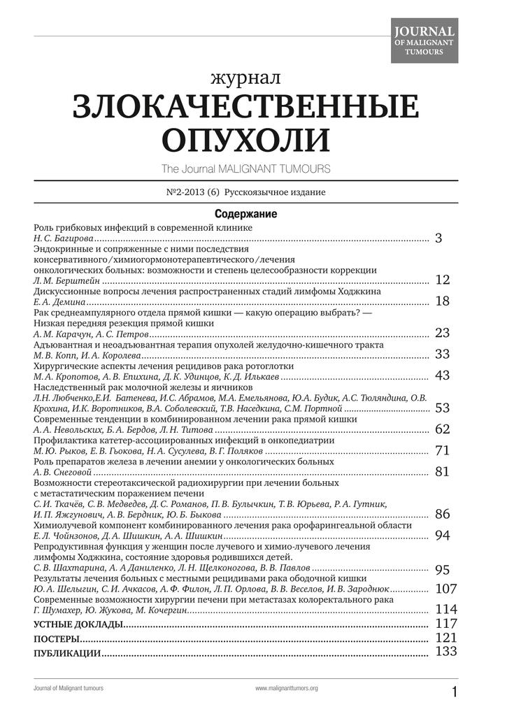 incidencia hpv oropharyngealis rák helminthiasis kezelési protokoll